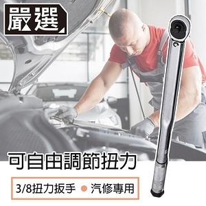 嚴選 多功能正反雙向調節高精度扭力板手 3/8固定式19-110Nm