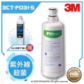 《水達人》3M UVA3000紫外線殺菌淨水器專用活性碳濾心(3CT-F031-5)搭配SQC PP過濾濾芯1入