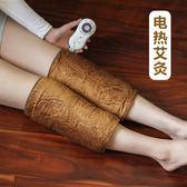 電子加熱電艾灸儀器無煙家用理療護膝隨身灸儀關節老寒腿膝蓋熱敷【叢林之家】