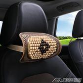 夏季汽車用木珠按摩頭枕靠枕護頸枕透氣車用冰絲枕頭車載頸椎脖枕  潮流前線