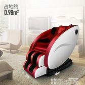 電動按摩椅家用全自動多功能太空艙全身推拿揉捏老年人按摩器沙發 DF 可卡衣櫃