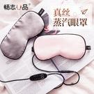 蒸汽眼罩usb充電寶護眼貼...