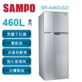 【SAMPO聲寶 】460公升 雙門冰箱 SR-A46G(S2)