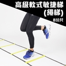 MDBuddy 敏捷梯(繩梯)(8公尺)(田徑 跑步 足球 自主訓練 免運≡排汗專家≡
