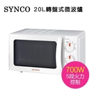 免運費 【SYNCO 新格】20L 機械...