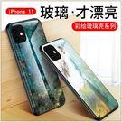 大理石紋玻璃殼 蘋果 iPhone 11 Pro Max 手機殼 防摔 iPhone 11 Pro 鋼化玻璃後蓋 矽膠軟邊 全包邊 手機套