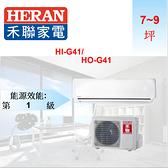 好購物 Good Shopping【HERAN 禾聯)7~9坪 變頻分離式冷氣 一對一變頻單冷空調 HI-G41 HO-G41