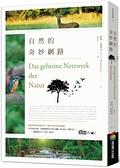 自然的奇妙網路【城邦讀書花園】