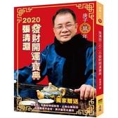 張清淵2020發財開運寶典