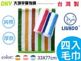 LK-606 台灣製 煙斗品牌 麗緻毛巾四入組 厚款 100%純棉 柔軟吸水 耐揉 耐洗 MIT微笑標章認證