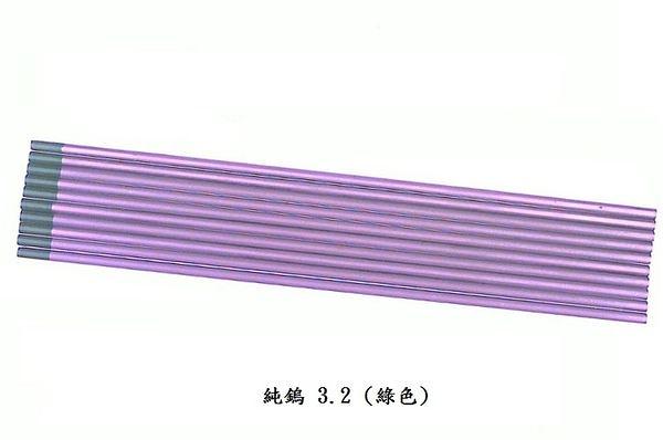 焊接五金網-氬焊用 - 綠色純鎢棒 3.2