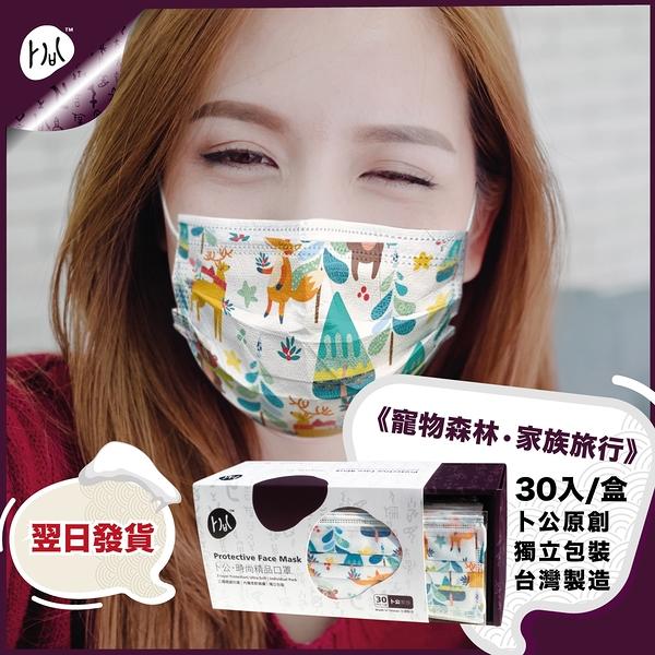 【卜公家族】《寵物森林 • 家族旅行 》時尚口罩, 3層防護 30片/盒 禮盒裝~ 台灣製造