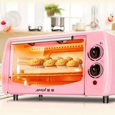 電烤箱 迷你烤箱家用烘焙多功能全自動小烤箱igo 雲雨尚品