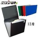 【7折】HFPWP 12層風琴夾(A4) 環保無毒材質 F4302