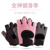 健身手套女半指瑜伽透氣防滑耐磨運動手套  JL2259『東京衣社』