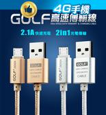 GOLF 2.1A 快速傳輸線充電線 V8 micro iphone 金屬編織尼龍 太空鋁金銀 0.9米【4G手機】