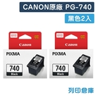 原廠墨水匣 CANON 2黑組合包 PG-740/PG740 /適用 CANON MG2170/MG3170/MG4170/MG3570/MX477/MX397