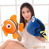 玩偶 最大款式毛絨玩具海底總動員尼莫小丑魚毛絨玩具公仔抓機娃娃多莉魚 送女生禮物 DF免運