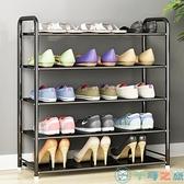 鞋架子簡易門口家用寢室鐵藝收納鞋柜防塵多層【千尋之旅】