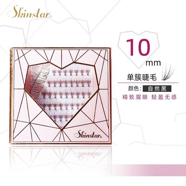 skinstar單簇假睫毛女空氣繫列日繫眼睫毛黑色10MM超軟自然款 韓國時尚週