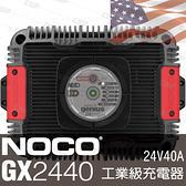 NOCO Genius GX2440工業級充電器 /船舶 船用24V快速充電器 鋰離子 鋰鐵 均充 浮充  自動斷電