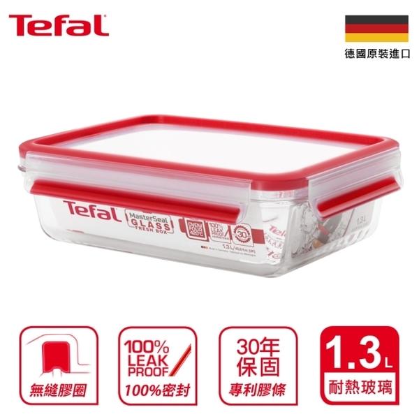 法國特福Tefal 德國EMSA原裝無縫膠圈耐熱玻璃保鮮盒(1.3L長方型)