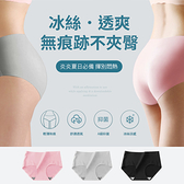 限量現貨◆PUFII-內褲 冰絲涼感無痕內褲-0618 現+預 夏【CP20663】