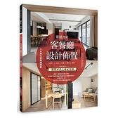 靈感書房(客餐廳設計佈置)