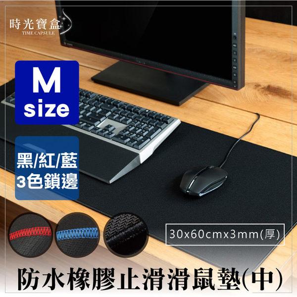 防水橡膠止滑鎖邊競技滑鼠墊M-黑紅藍 30*60*0.3cm加厚版-時光寶盒5022
