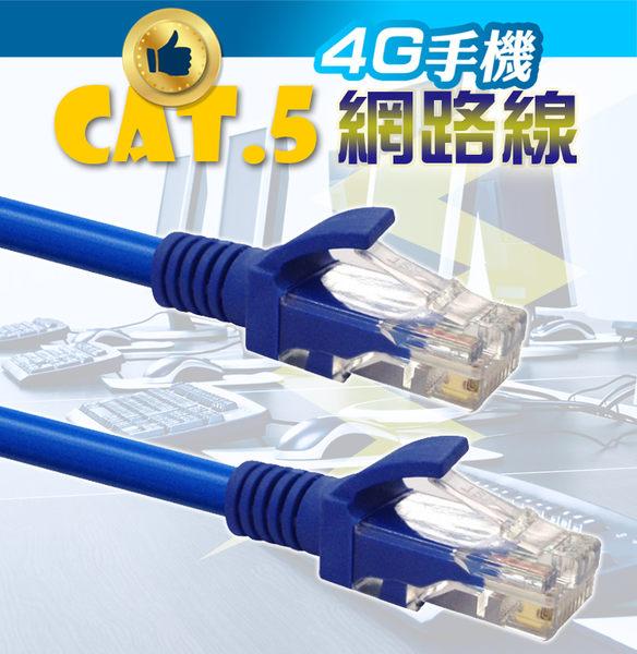 20米 CAT5e 網路線 RJ45 乙太網LAN網絡 路由器 以太網絡電纜 連接PC 數據線 【4G手機】