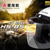 【響尾蛇】安全帽行車記錄器 HS-85