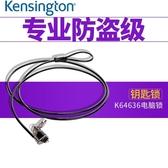 電腦鎖 筆電鎖 肯辛通K64636筆記本鎖電腦鎖筆記本防盜鎖安全蘋果dell聯想鑰匙鎖『快速出貨』
