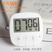 定時器碼錶番茄廚房烘焙可調音量煮雞蛋記時器計時器 特惠