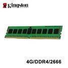 金士頓 4G/DDR4/2666 記憶體...