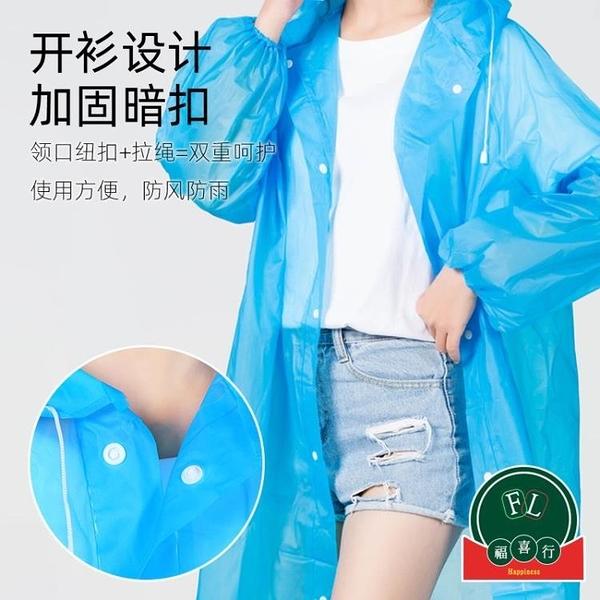 【買2送1】韓版時尚防水輕便長款雨披加厚一次性雨衣成人男女旅游【福喜行】