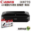 【搭PGI-750+CLI-751 原廠墨水匣一黑四彩】】Canon PIXMA iX6770 A3+時尚全能噴墨相片印表機