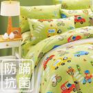 被套 防蹣抗菌 單人精梳棉薄被套/旅行家綠/美國棉授權品牌[鴻宇]台灣製2022