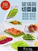 多功能廚房切菜神器土豆切刨絲削插擦子家用切丁粒水果切片機手動 快速出貨