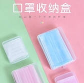 口罩收納盒 一次性口罩收納盒防塵儲物盒便攜透明塑料口盒子罩家用整理盒【快速出貨】