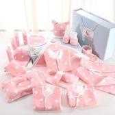 全館83折 新生嬰兒衣服禮盒套裝送禮秋冬季男剛出生女初生滿月寶寶用品禮包