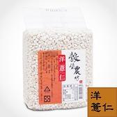 穀堡農坊-洋薏仁300g