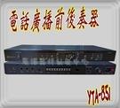 電話廣播前後奏中繼器YTA-851/BS-102R電話總機專用廣播主機