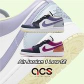 Nike Wmns Air Jordan 1 Low SE Purple Magenta 鴛鴦 白 紫 女鞋 男鞋 喬丹 1代 低筒 【ACS】 DJ4342-400