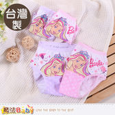 女童內褲 台灣製芭比正版純棉三角內褲(四件一組) 魔法Baby