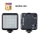 神牛 Godox LED64 LED燈 持續燈 開年公司貨