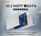CyberSLIM M2S25 M.2 NGFF 轉 SATA 固態硬碟轉接盒