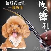 狗狗剪發神器 自己剪修毛小狗理發工具泰迪美容工具套裝寵物用品 快速出貨