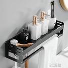 浴室置物架衛生間收納壁掛架廁所洗漱臺衛浴毛巾架子太空鋁免打孔 3C優購