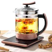 養生壺多功能加厚玻璃迷你黑茶煮茶器全自動家用電熱熬辦公室 HM 范思蓮恩