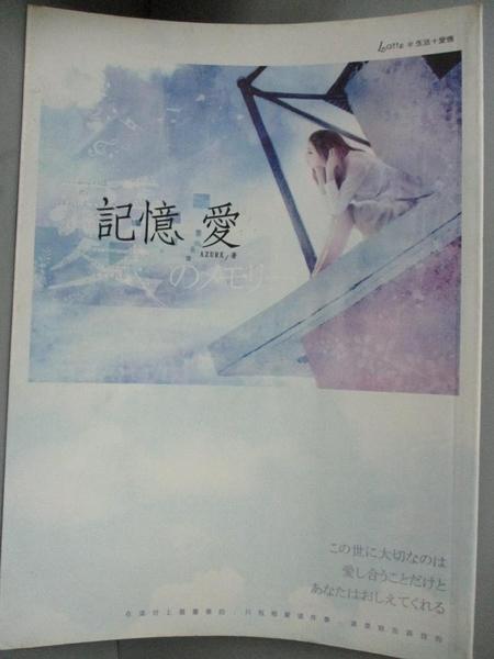 【書寶二手書T4/一般小說_CSR】記憶愛_AZURE